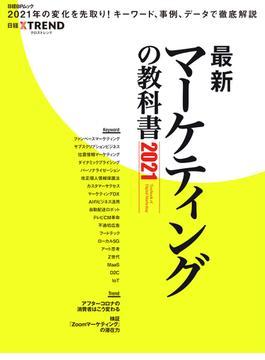 最新マーケティングの教科書 2021(日経BPムック)