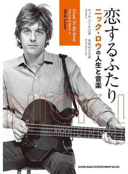 恋するふたり ニック・ロウの人生と音楽