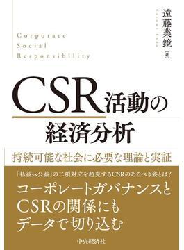 CSR活動の経済分析 持続可能な社会に必要な理論と実証