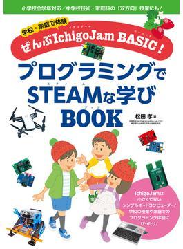 プログラミングでSTEAMな学びBOOK 学校・家庭で体験ぜんぶIchigoJam BASIC! 小学校全学年対応/中学校技術・家庭科の「双方向」授業にも!