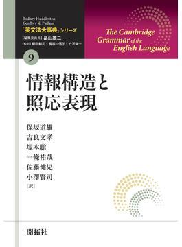「英文法大事典」シリーズ 9 情報構造と照応表現