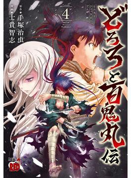 どろろと百鬼丸伝 4 (チャンピオンREDコミックス)(チャンピオンREDコミックス)