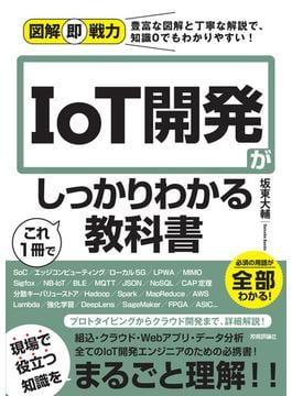 IoT開発がこれ1冊でしっかりわかる教科書