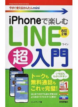 iPhoneで楽しむLINE超入門 改訂2版