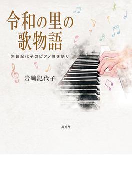 令和の里の歌物語 岩崎記代子のピアノ弾き語り