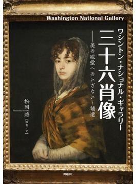 ワシントン・ナショナル・ギャラリー三十六肖像 美の殿堂へのいざない・補遺