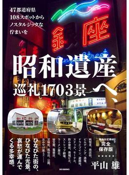 昭和遺産へ、巡礼1703景 47都道府県108スポットからノスタルジックな佇まいを