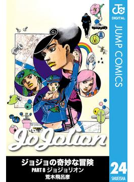 ジョジョの奇妙な冒険 第8部 モノクロ版 24(ジャンプコミックスDIGITAL)