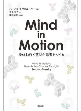 Mind in Motion 身体動作と空間が思考をつくる