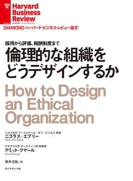 倫理的な組織をどうデザインするか(DIAMOND ハーバード・ビジネス・レビュー論文)