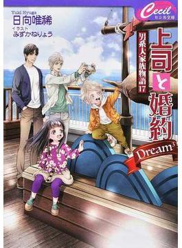 上司と婚約Dream3(セシル文庫)