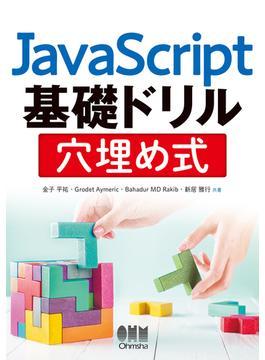JavaScript基礎ドリル穴埋め式