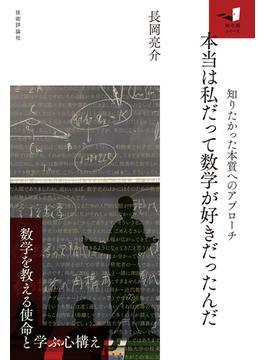 本当は私だって数学が好きだったんだ 知りたかった本質へのアプローチ 数学を教える使命と学ぶ心構え(知の扉シリーズ)
