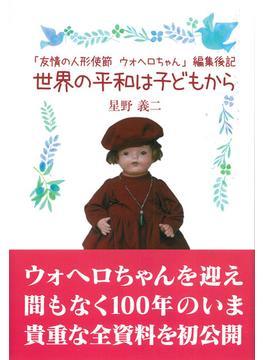 世界の平和は子どもから 「友情の人形使節ウォヘロちゃん」編集後記