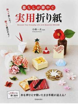 暮らしが華やぐ実用折り紙 飾って楽しむ!贈って喜ばれる!