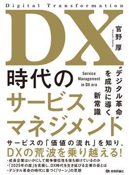 "DX時代のサービスマネジメント ""デジタル革命""を成功に導く新常識"