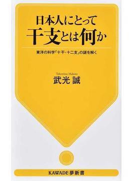 日本人にとって干支とは何か 東洋の科学「十干・十二支」の謎を解く