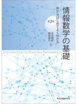 情報数学の基礎 例からはじめてよくわかる 第2版