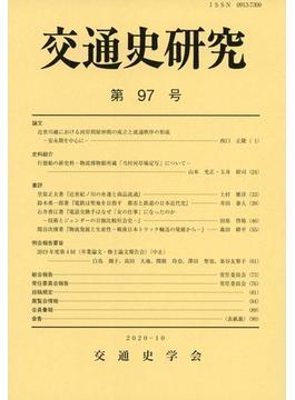 交通史研究 第97号