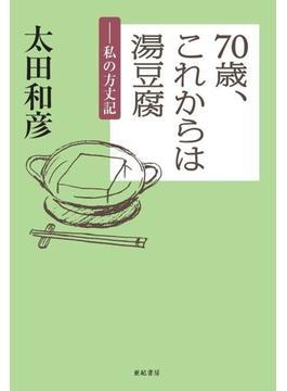 70歳、これからは湯豆腐 私の方丈記