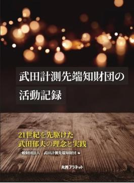 武田計測先端知財団の活動記録 21世紀を先駆けた武田郁夫の理念と実践