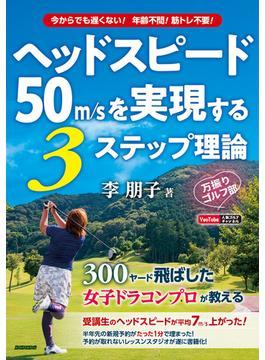 ヘッドスピード50m/sを実現する3ステップ理論 万振りゴルフ部