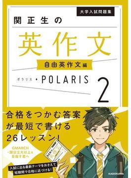 関正生の英作文ポラリス 大学入試問題集 2 自由英作文編