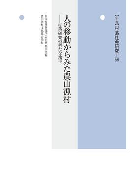 年報村落社会研究 第56集 人の移動からみた農山漁村