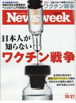Newsweek (ニューズウィーク日本版) 2020年 10/27号 [雑誌]