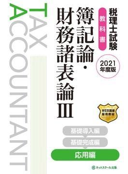 税理士試験教科書簿記論・財務諸表論 2021年度版3 応用編