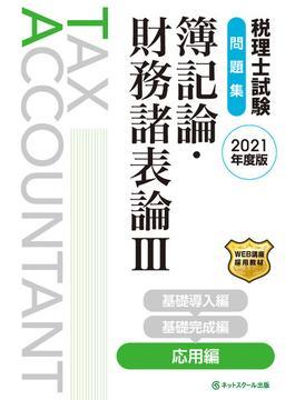 税理士試験問題集簿記論・財務諸表論 2021年度版3 応用編