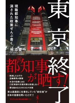 東京終了 現職都知事に消された政策ぜんぶ書く(ワニブックスPLUS新書)