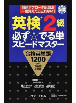 英検2級必ず☆でる単スピードマスター 合格英単語1200+派生語反意語