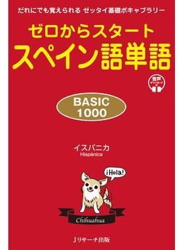 ゼロからスタートスペイン語単語 BASIC 1000 だれにでも覚えられるゼッタイ基礎ボキャブラリー