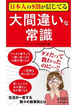 日本人の9割が信じてる大間違いな常識(青春新書プレイブックス)