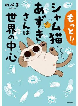 もっと!!シャム猫あずきさんは世界の中心