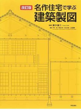 名作住宅で学ぶ建築製図 改訂版