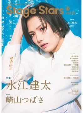 TVガイドStage Stars vol.12(TOKYO NEWS MOOK)