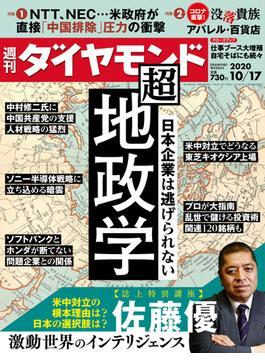 週刊ダイヤモンド  20年10月17日号(週刊ダイヤモンド)