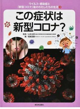 ウイルス・感染症と「新型コロナ」後のわたしたちの生活 3 この症状は新型コロナ?