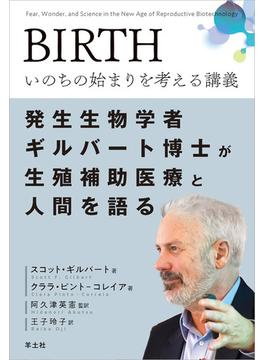 BIRTHいのちの始まりを考える講義 発生生物学者ギルバート博士が生殖補助医療と人間を語る