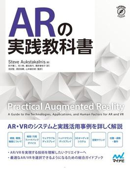 ARの実践教科書 AR・VRのシステムと実践活用事例を詳しく解説