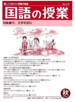 国語の授業 楽しく力のつく授業の創造 No.273 特集・今、文学を読む