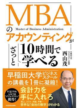 MBAのアカウンティングが10時間でざっと学べる