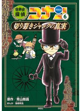 世界史探偵コナン 6 (CONAN HISTORY COMIC SERIES)