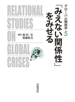 グローバル関係学 5 「みえない関係性」をみせる