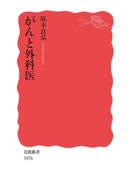 がんと外科医(岩波新書 新赤版)