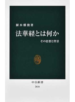 法華経とは何か その思想と背景(中公新書)