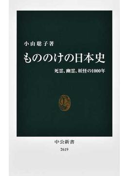もののけの日本史 死霊、幽霊、妖怪の1000年(中公新書)