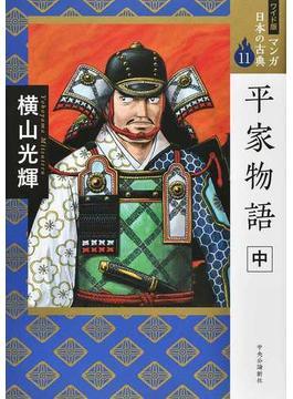マンガ日本の古典 11 ワイド版 中